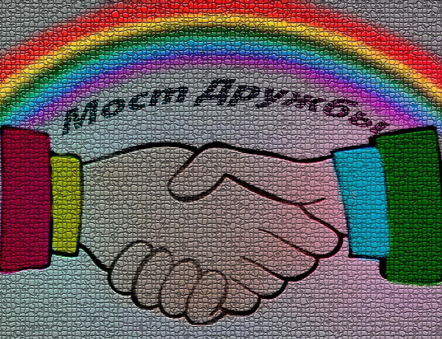 логотип дружба: